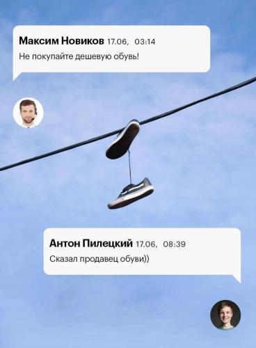 love-footwear-comment-mobile.8wrpvzrfp6mq.jpg