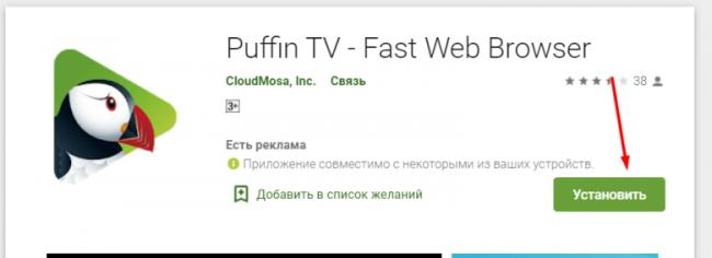 Puffin TV - Браузер для Андроид ТВ