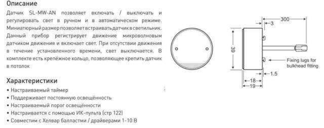 datchik-dvigenija-4-640x254.jpg