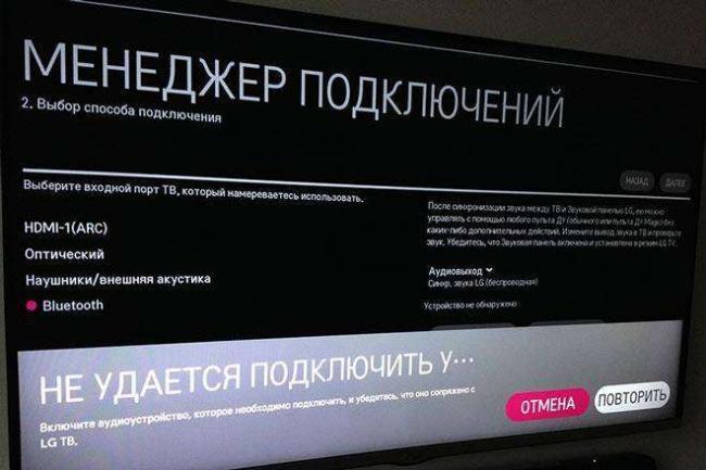 Menedzher-podklyuchenij-na-televizore.jpg