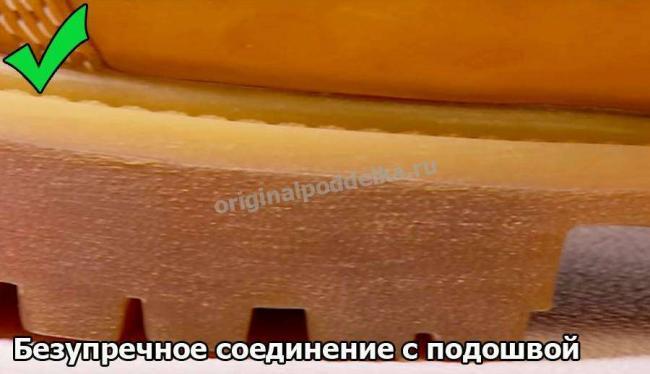 soedinenie-s-podoshvoy.jpg