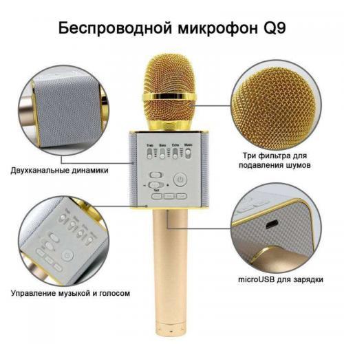 besprovodnoj-mikrofon-q9-vozmozhnosti-e1517745389837.jpg
