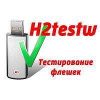 1548360203_h2testw.jpg