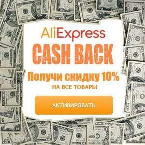 adv_aliexpress_cashback.jpg