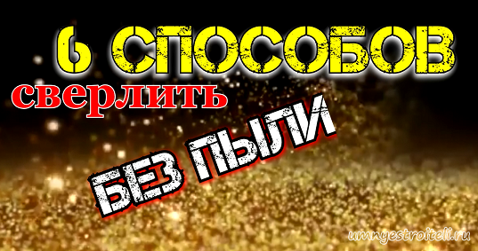 1497262428_shest-sposobov-sverlit-bez-pyli.png