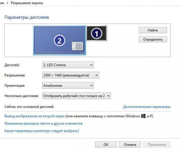 Как-подключить-внешний-экран-к-ноутбуку2.jpg