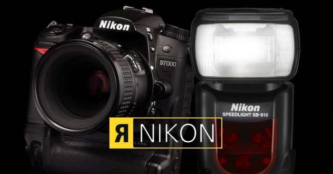 Nikon-Speedlite.jpg