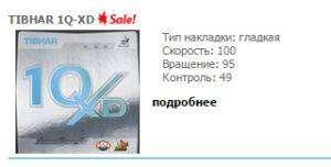 nakladki-dlya-nastolnogo-tennisa-pokazateli-300x152.jpg