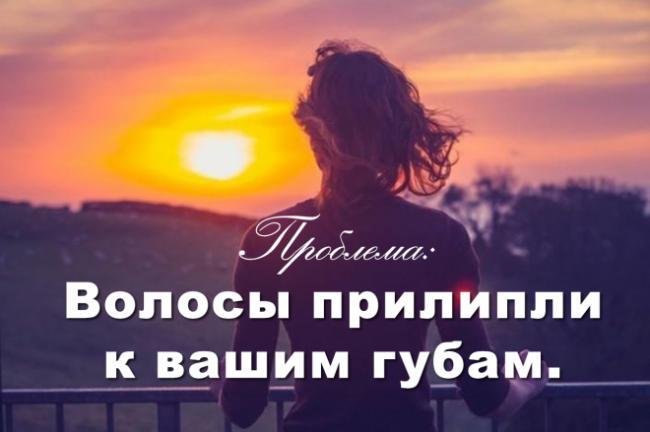 1volosy_prilipli_k_gubam.png