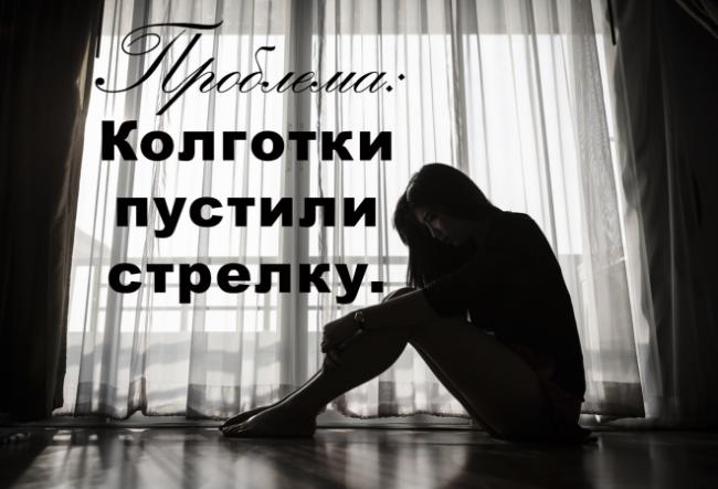 2kolgotki_pustili_strelku.png