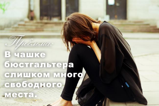 5v_chashke_byustgaltera_slishkom_mnogo_svobodnogo_mesta.png