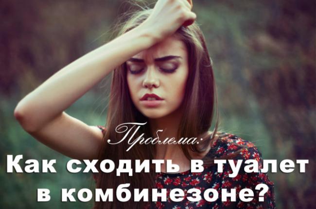 9kak_shodit_v_tualet_v_kombinezone.png