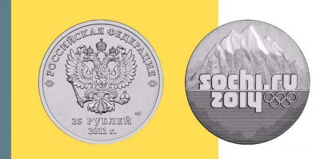 Монета-Сочи-Горы.jpg