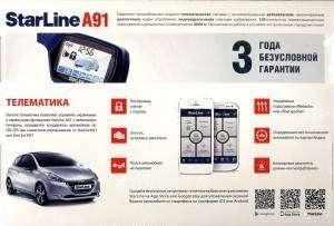 harakteristika-signalizatsii-Starline-A91-300x203.jpg