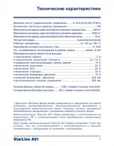 Starlayn-A91-tehnicheskie-harakteristiki-233x300.png