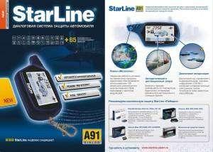 funktsii-signalizatsii-Starline-A91-300x214.jpg
