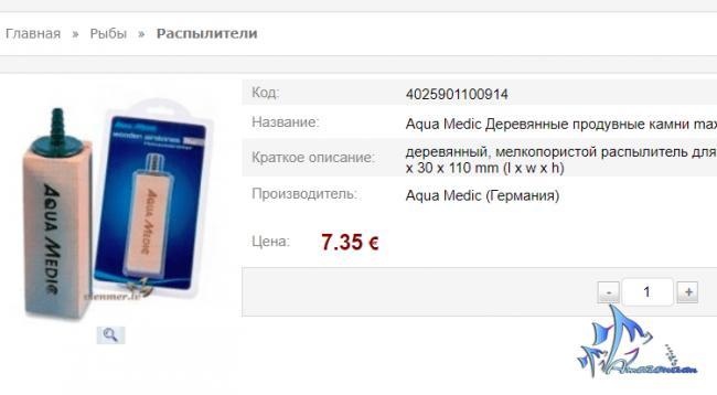 Aqua-Medic-air-diffuser-price.png