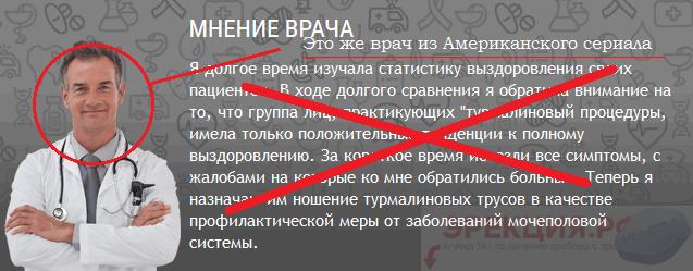 turmalinovye_trusy_1.png