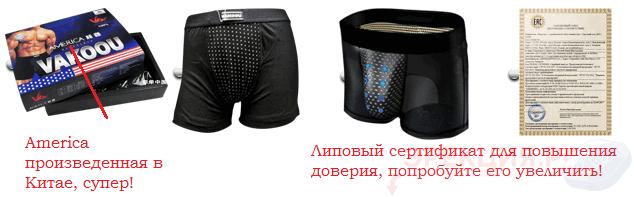 turmalinovye_trusy_2.png