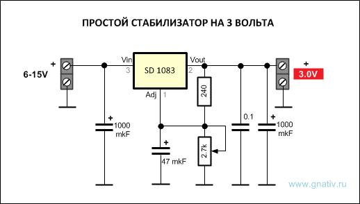 стабилизатор-на-3-вольта.png