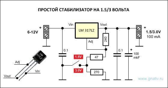 стабилизатор-на-3-вольта-1.png