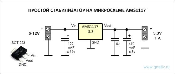 стабилизатор-на-3-вольта-2.png