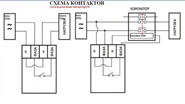 sxema_podklyucheniya_tajmera_kg316t.jpg