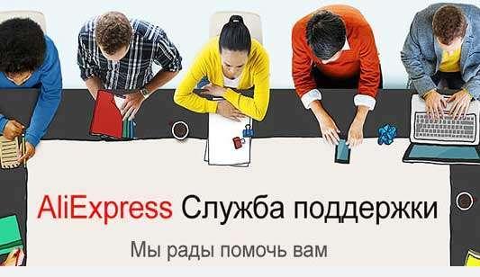 aliexpress-support.jpg