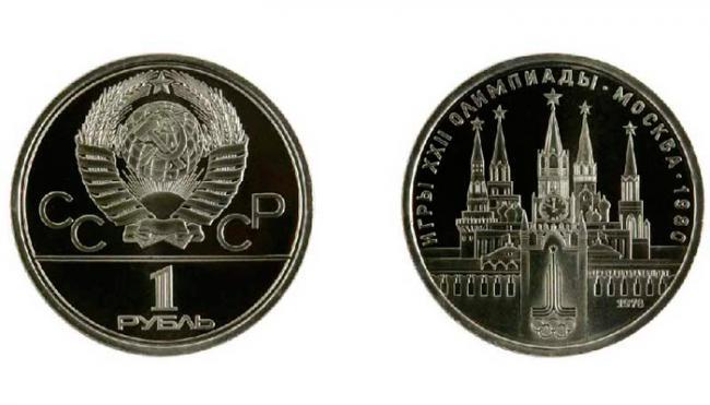 yubileyniye-moneti-olimpiadi-1980-goda-v-sssr-1-rubl.png