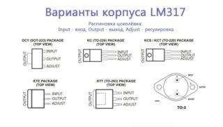 lm317-stabilizator-shema-02-620x354-320x183.jpg