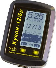 Индикатор емкости свинцовых аккумуляторов (тестер аккумуляторов) Кулон-12/6p