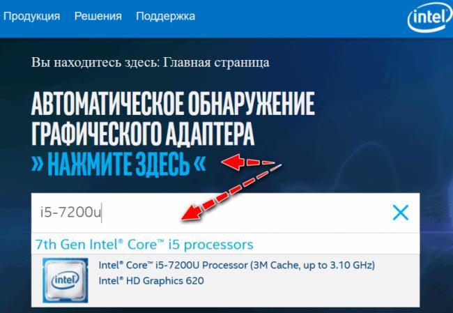 Snachala-neobhodimo-ukazat-svoy-protsessor-800x553.png