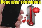 Peregrev-telefona.png