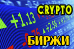 Crypto-birzhi-luchshee.png