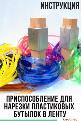 Prisposoblenie-dlya-narezki-plastikovyh-butylok-v-lentu-434x650.png