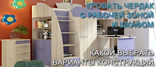 krovat-cherdak-s-rabochey-zonoy-i-shkafom.jpg