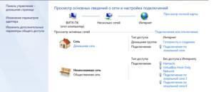 2-Setevye-podklyucheniya-300x129.png