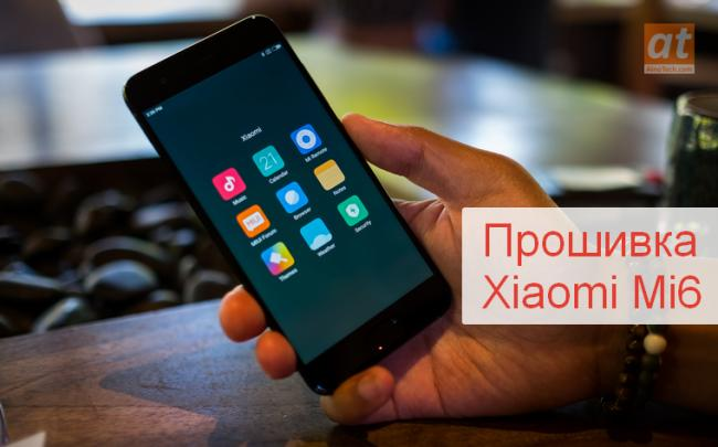 firmware-rom-xiaomi-mi6-54.png