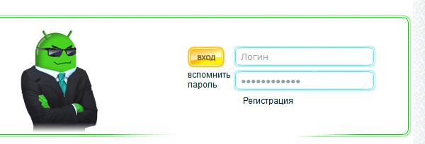 Форма авторизации на сайте androiden.ru