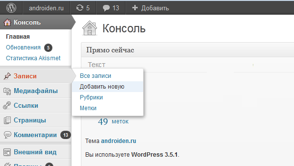 Добавление записи на сайте androiden.ru