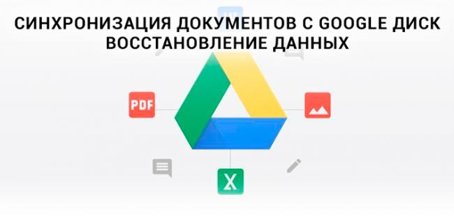 sync-documents-with-google-drive-data-recovery.png