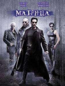 Матрица-смотреть-онлайн-в-хорошем-качестве-226x300.jpg