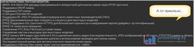 kak-podkljuchit-IP-kameru-11.png