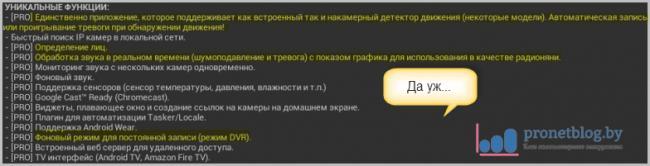 kak-podkljuchit-IP-kameru-12.png