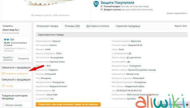 13pishem-prodavcu_1.jpg