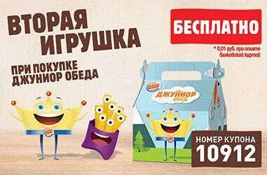 kupon-burger-king-10.jpg