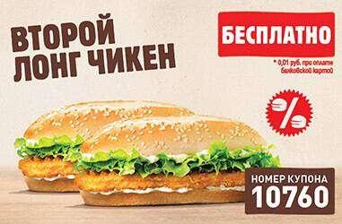 kupon-burger-king-11.jpg