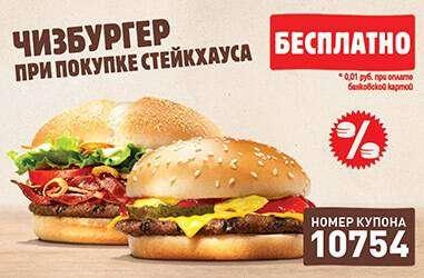 kupon-burger-king-5.jpg