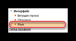 Zahodim-v-razdel-YAzyik-v-nastroykah-AIMP.png