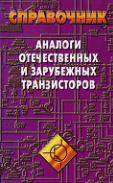 1227693187_transistors.jpg